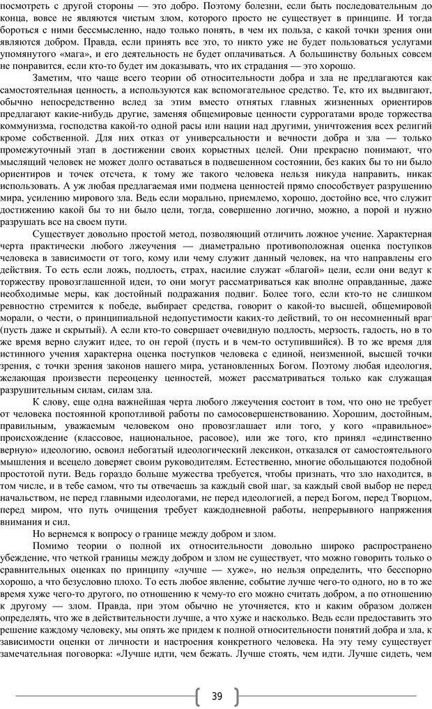 PDF. Добро и зло  - выбор длинною в жизнь. Новиков Ю. В. Страница 38. Читать онлайн
