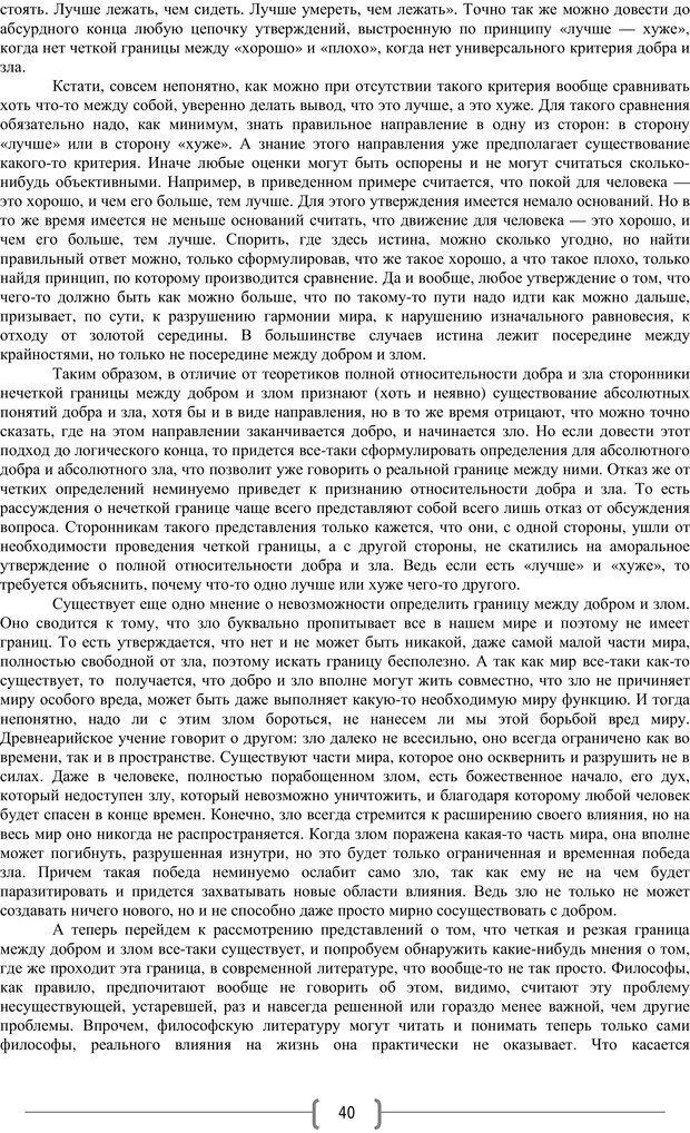 PDF. Добро и зло  - выбор длинною в жизнь. Новиков Ю. В. Страница 39. Читать онлайн