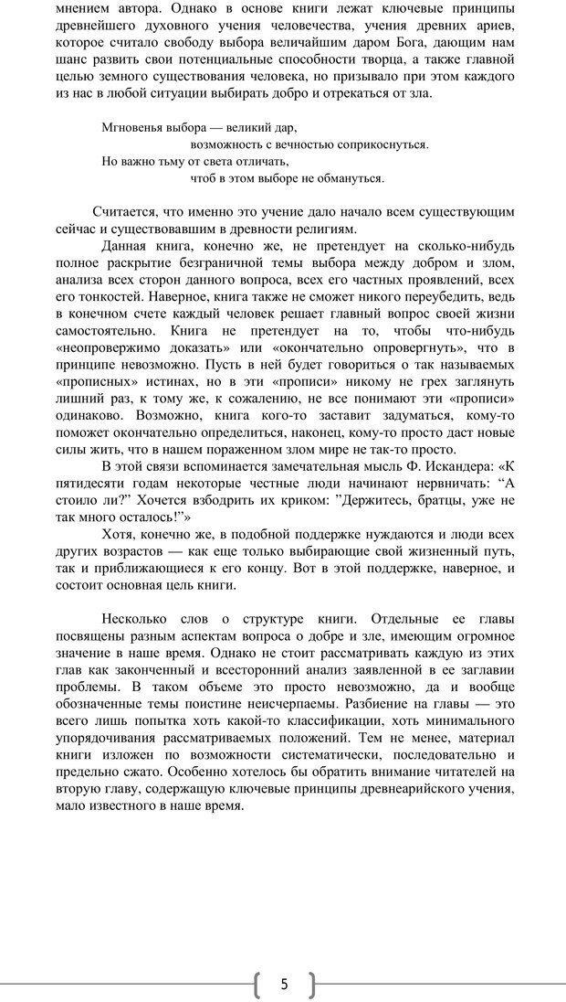 PDF. Добро и зло  - выбор длинною в жизнь. Новиков Ю. В. Страница 4. Читать онлайн