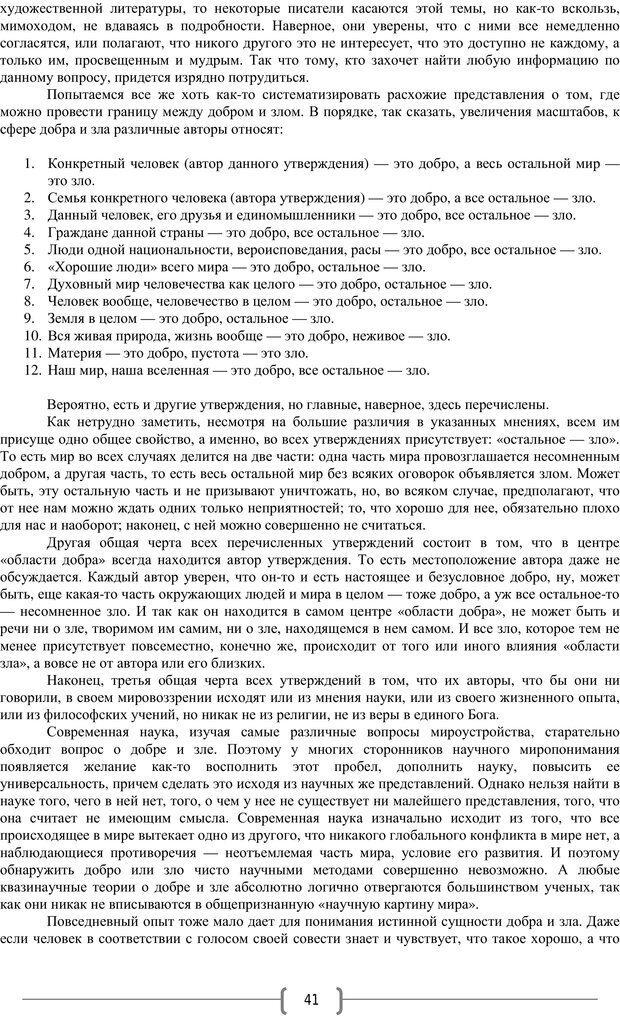PDF. Добро и зло  - выбор длинною в жизнь. Новиков Ю. В. Страница 40. Читать онлайн