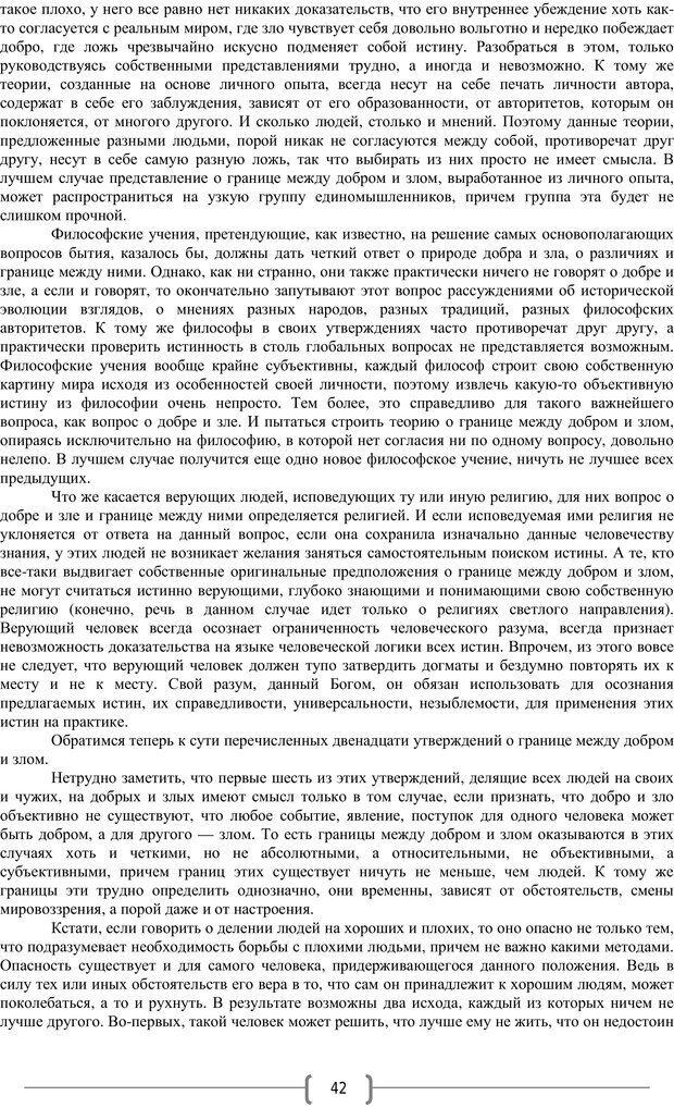 PDF. Добро и зло  - выбор длинною в жизнь. Новиков Ю. В. Страница 41. Читать онлайн