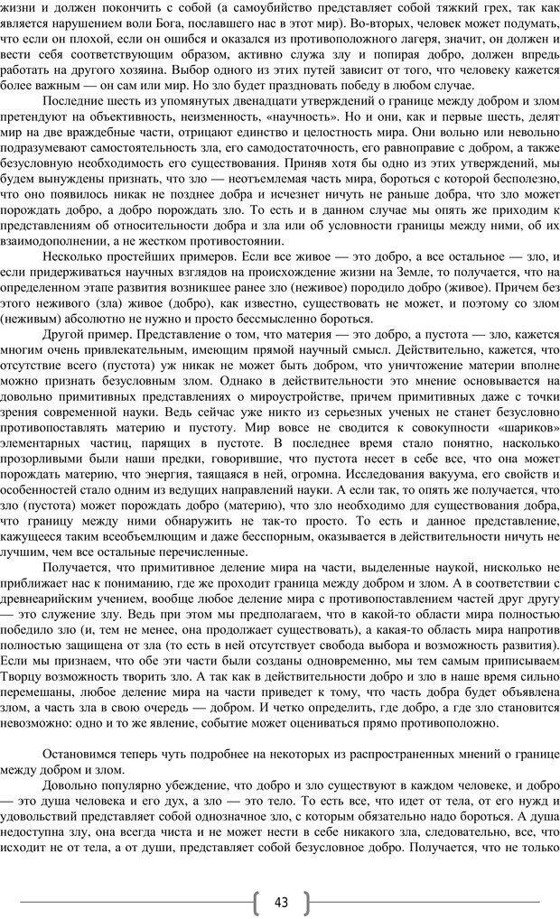 PDF. Добро и зло  - выбор длинною в жизнь. Новиков Ю. В. Страница 42. Читать онлайн