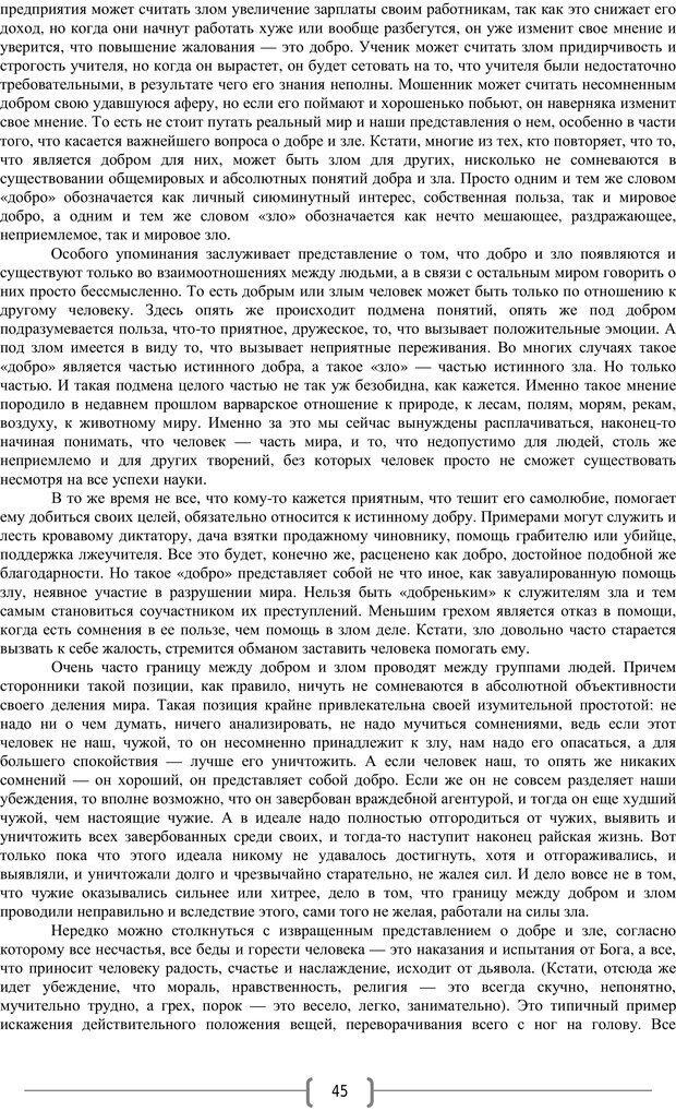 PDF. Добро и зло  - выбор длинною в жизнь. Новиков Ю. В. Страница 44. Читать онлайн