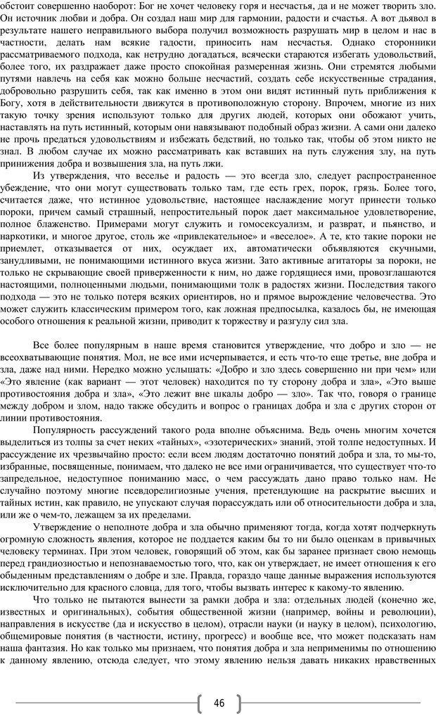PDF. Добро и зло  - выбор длинною в жизнь. Новиков Ю. В. Страница 45. Читать онлайн
