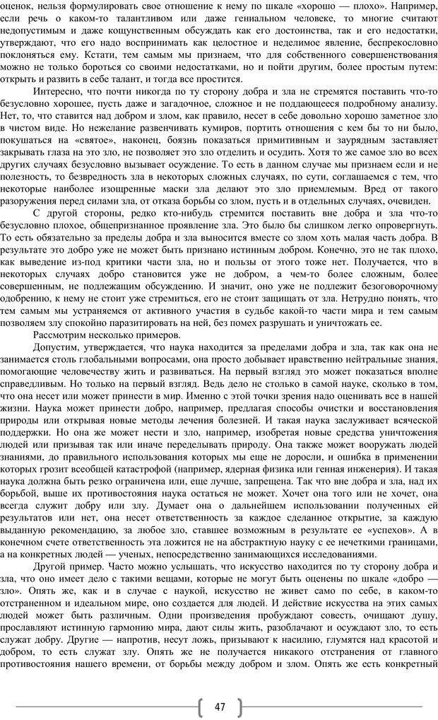 PDF. Добро и зло  - выбор длинною в жизнь. Новиков Ю. В. Страница 46. Читать онлайн