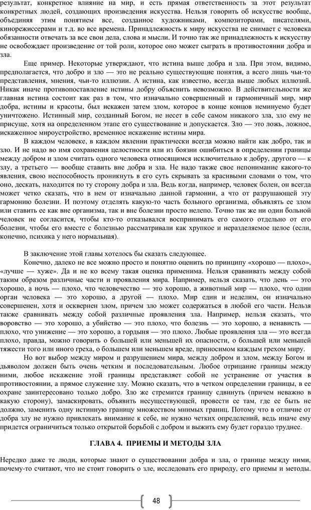 PDF. Добро и зло  - выбор длинною в жизнь. Новиков Ю. В. Страница 47. Читать онлайн