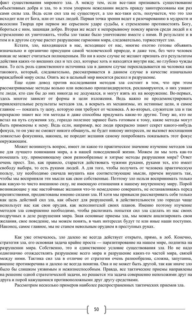 PDF. Добро и зло  - выбор длинною в жизнь. Новиков Ю. В. Страница 49. Читать онлайн