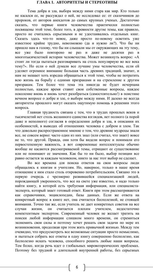 PDF. Добро и зло  - выбор длинною в жизнь. Новиков Ю. В. Страница 5. Читать онлайн