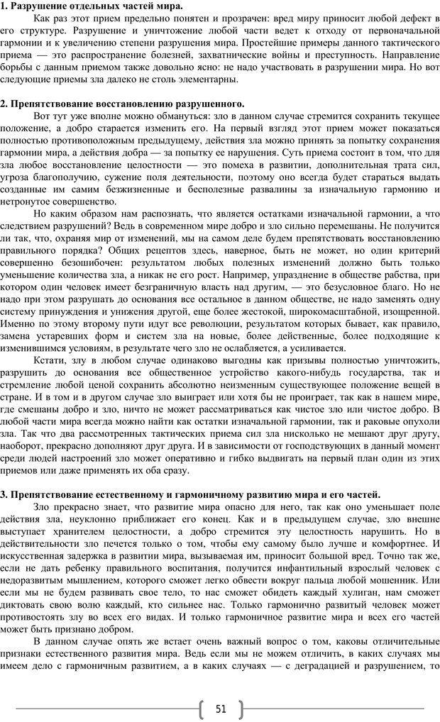 PDF. Добро и зло  - выбор длинною в жизнь. Новиков Ю. В. Страница 50. Читать онлайн