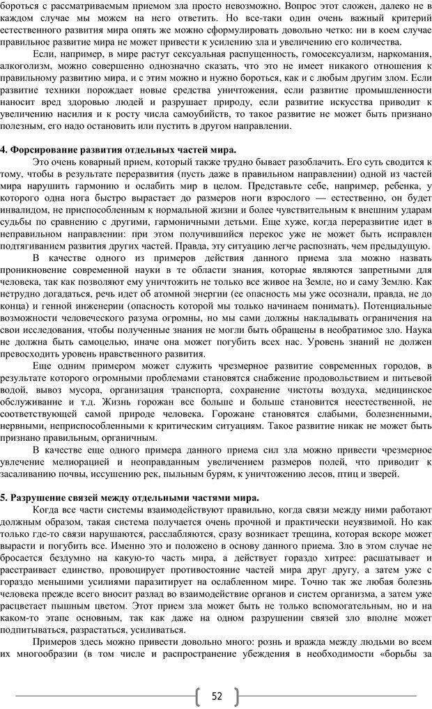 PDF. Добро и зло  - выбор длинною в жизнь. Новиков Ю. В. Страница 51. Читать онлайн