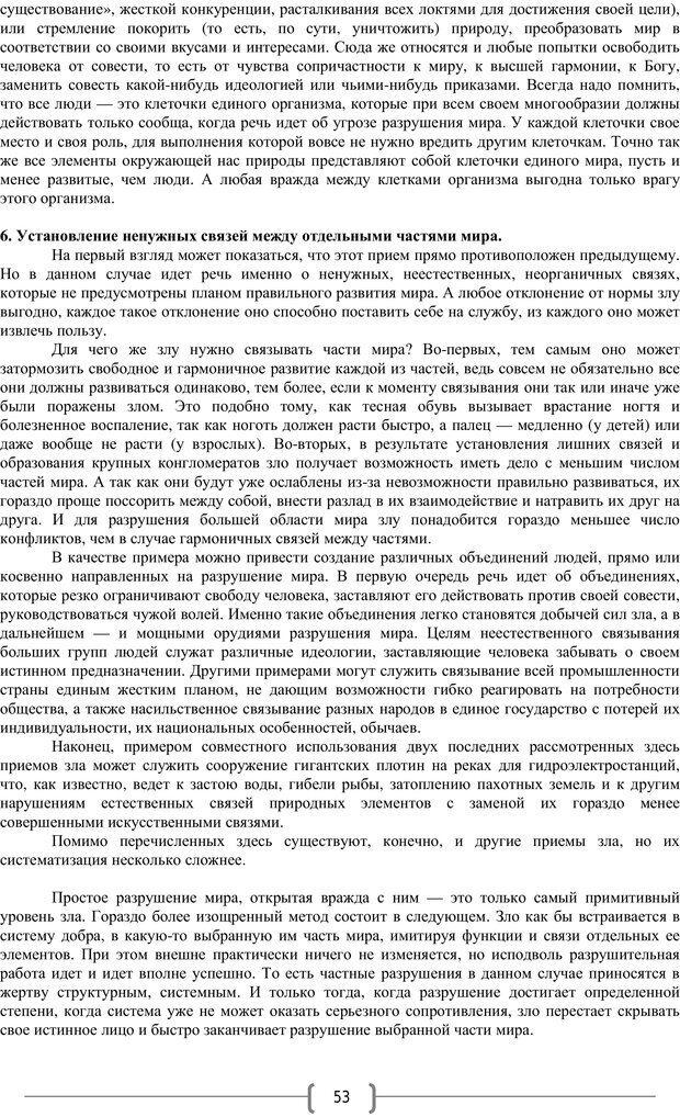 PDF. Добро и зло  - выбор длинною в жизнь. Новиков Ю. В. Страница 52. Читать онлайн