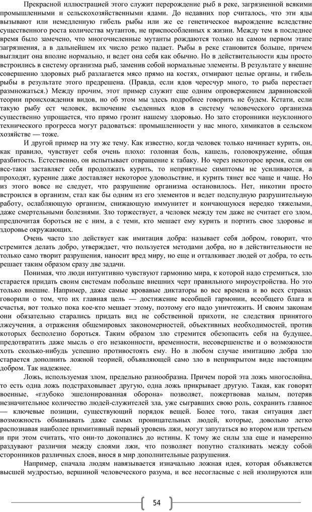 PDF. Добро и зло  - выбор длинною в жизнь. Новиков Ю. В. Страница 53. Читать онлайн