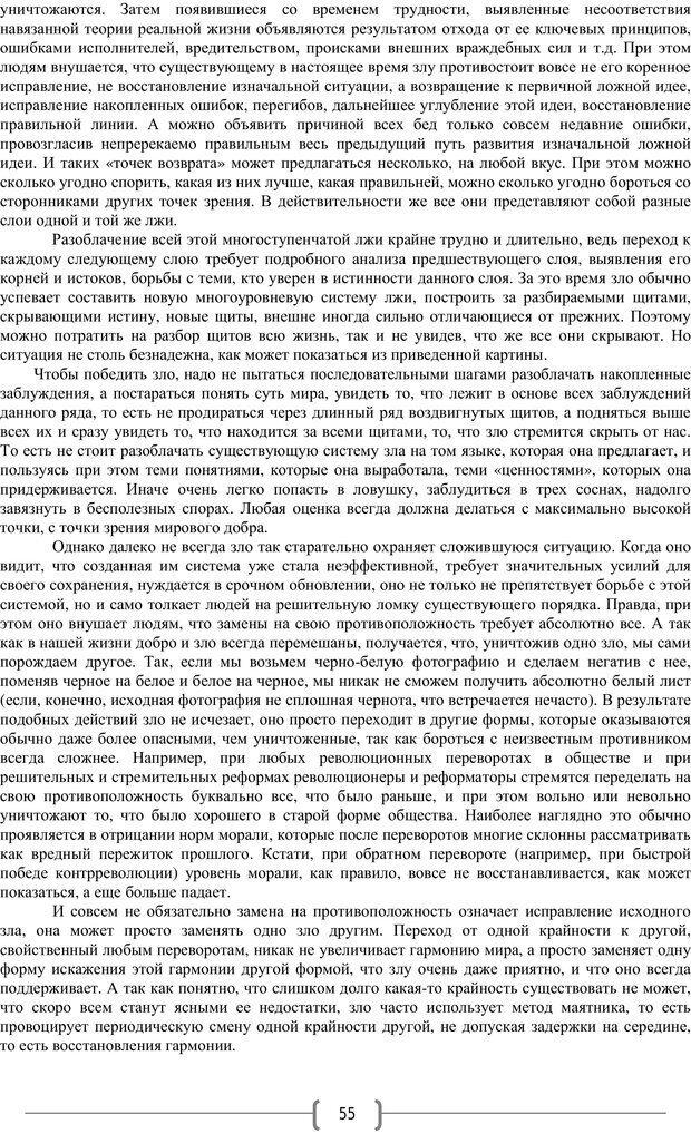 PDF. Добро и зло  - выбор длинною в жизнь. Новиков Ю. В. Страница 54. Читать онлайн