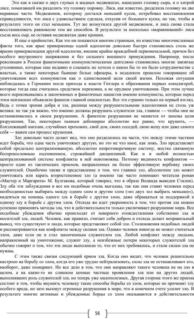 PDF. Добро и зло  - выбор длинною в жизнь. Новиков Ю. В. Страница 55. Читать онлайн