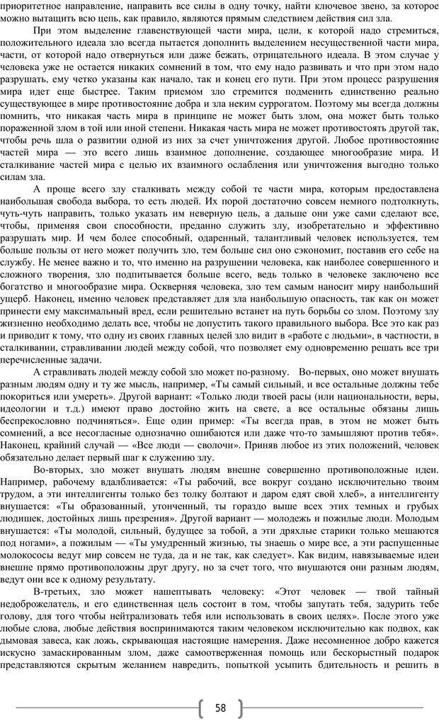 PDF. Добро и зло  - выбор длинною в жизнь. Новиков Ю. В. Страница 57. Читать онлайн