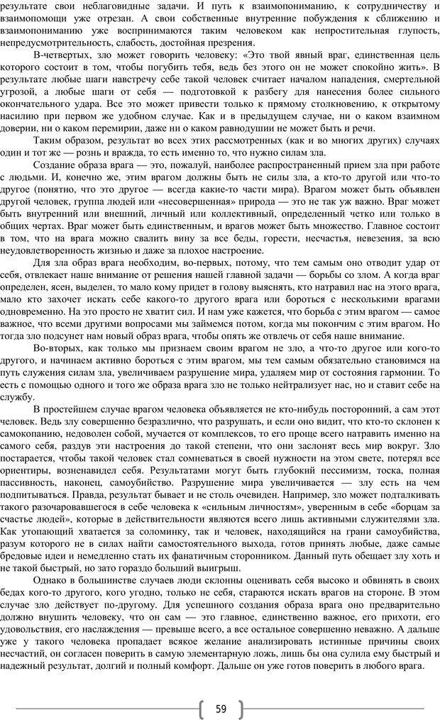 PDF. Добро и зло  - выбор длинною в жизнь. Новиков Ю. В. Страница 58. Читать онлайн