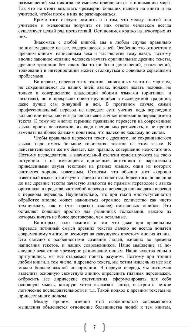 PDF. Добро и зло  - выбор длинною в жизнь. Новиков Ю. В. Страница 6. Читать онлайн