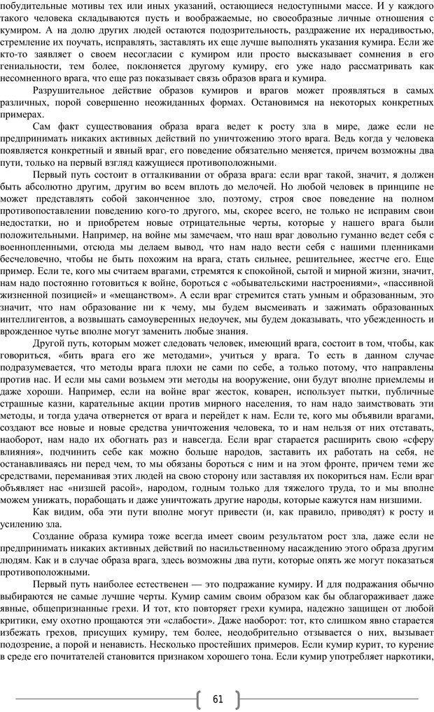 PDF. Добро и зло  - выбор длинною в жизнь. Новиков Ю. В. Страница 60. Читать онлайн