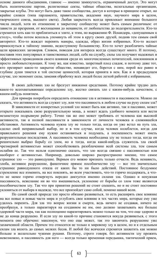PDF. Добро и зло  - выбор длинною в жизнь. Новиков Ю. В. Страница 62. Читать онлайн