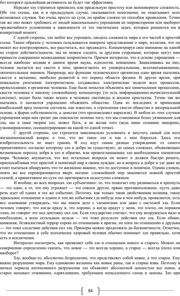 PDF. Добро и зло  - выбор длинною в жизнь. Новиков Ю. В. Страница 63. Читать онлайн