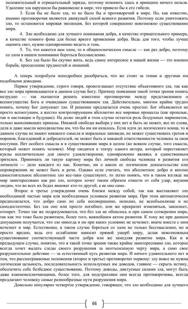 PDF. Добро и зло  - выбор длинною в жизнь. Новиков Ю. В. Страница 65. Читать онлайн