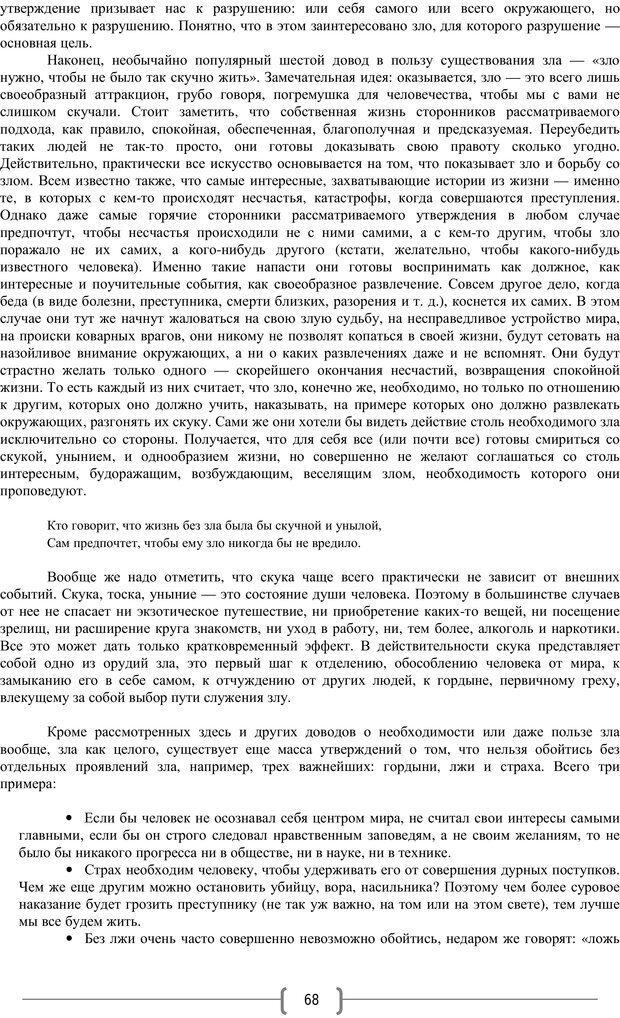 PDF. Добро и зло  - выбор длинною в жизнь. Новиков Ю. В. Страница 67. Читать онлайн