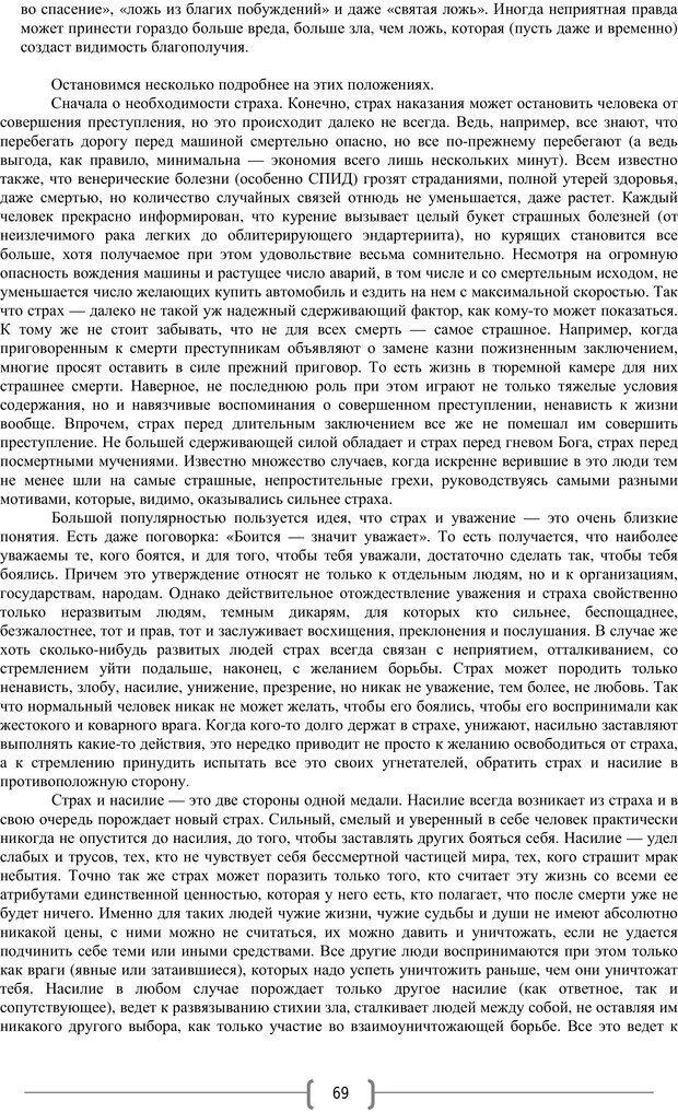 PDF. Добро и зло  - выбор длинною в жизнь. Новиков Ю. В. Страница 68. Читать онлайн