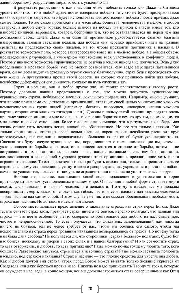 PDF. Добро и зло  - выбор длинною в жизнь. Новиков Ю. В. Страница 69. Читать онлайн