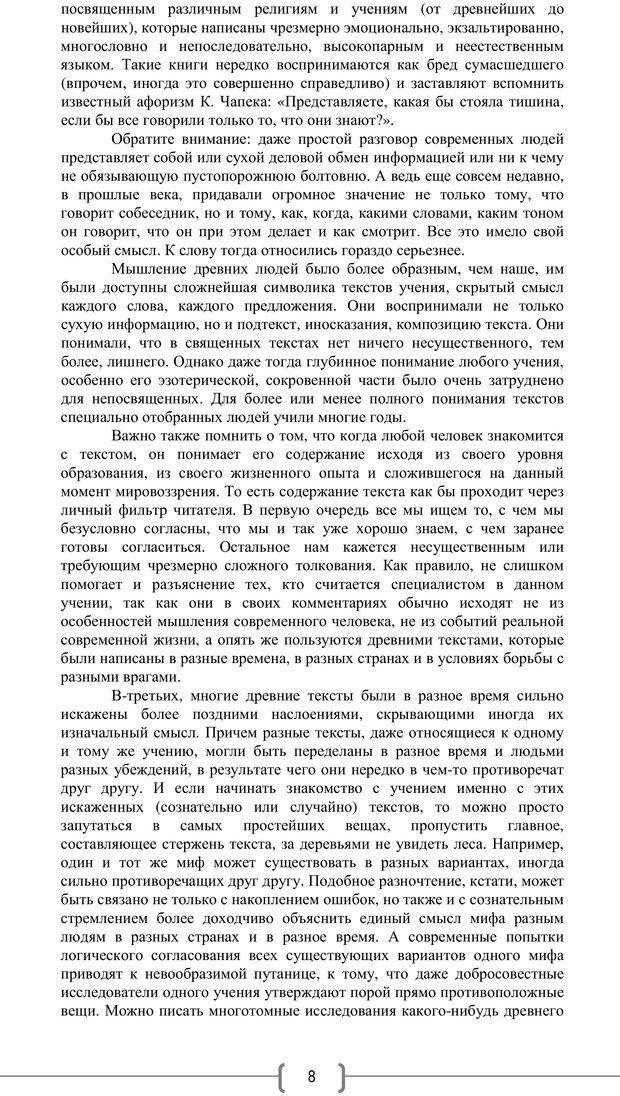 PDF. Добро и зло  - выбор длинною в жизнь. Новиков Ю. В. Страница 7. Читать онлайн