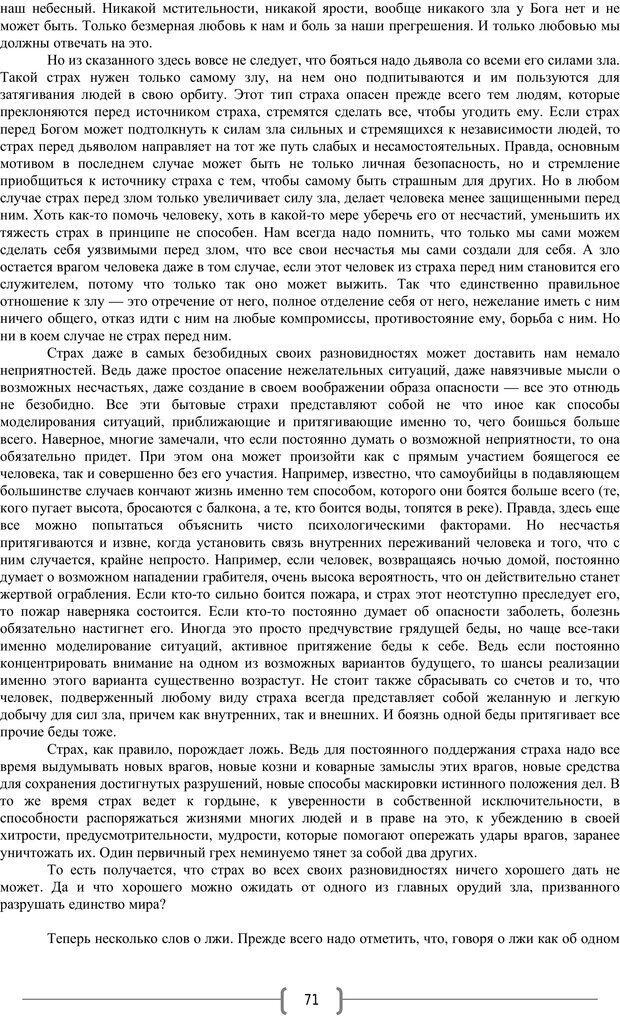 PDF. Добро и зло  - выбор длинною в жизнь. Новиков Ю. В. Страница 70. Читать онлайн