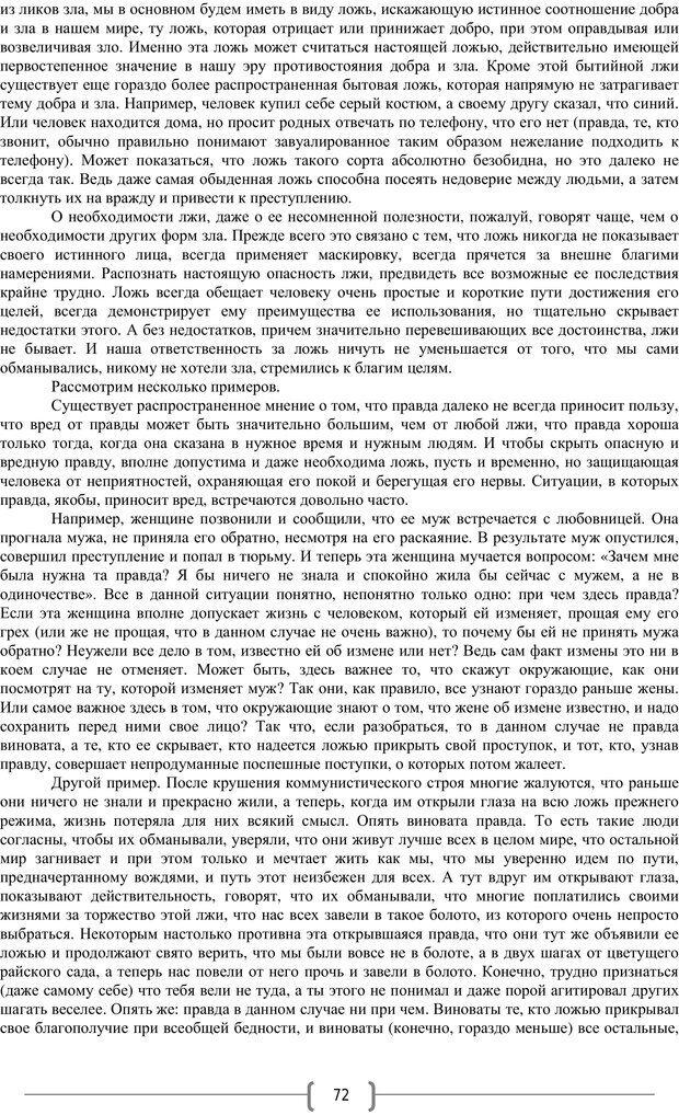 PDF. Добро и зло  - выбор длинною в жизнь. Новиков Ю. В. Страница 71. Читать онлайн