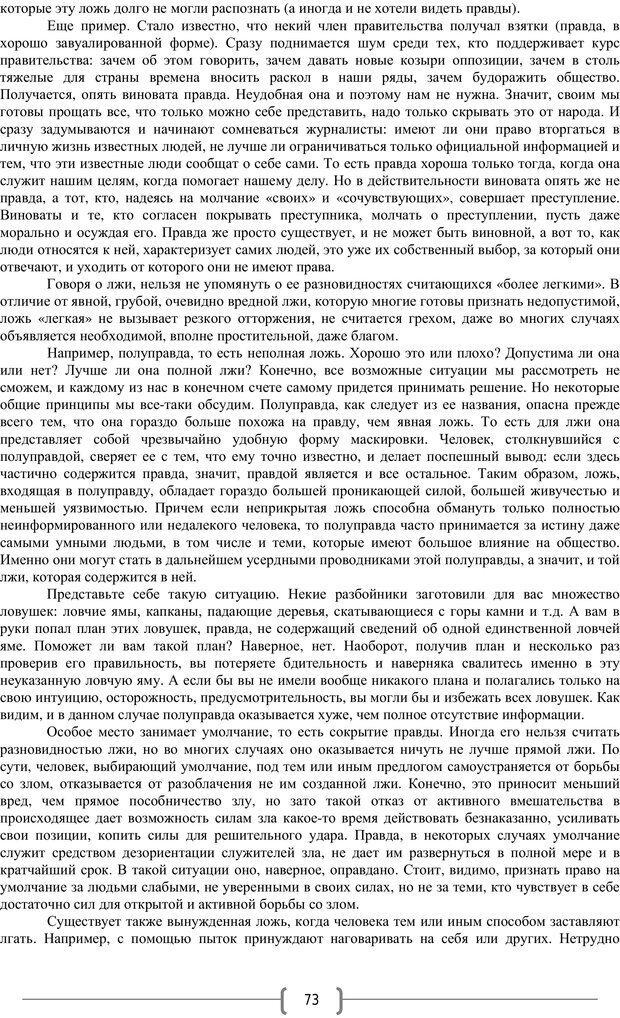 PDF. Добро и зло  - выбор длинною в жизнь. Новиков Ю. В. Страница 72. Читать онлайн