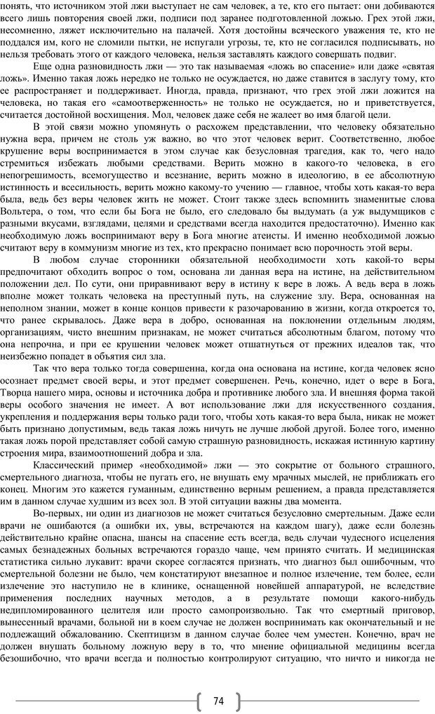 PDF. Добро и зло  - выбор длинною в жизнь. Новиков Ю. В. Страница 73. Читать онлайн