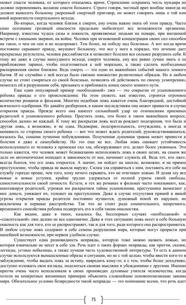 PDF. Добро и зло  - выбор длинною в жизнь. Новиков Ю. В. Страница 74. Читать онлайн