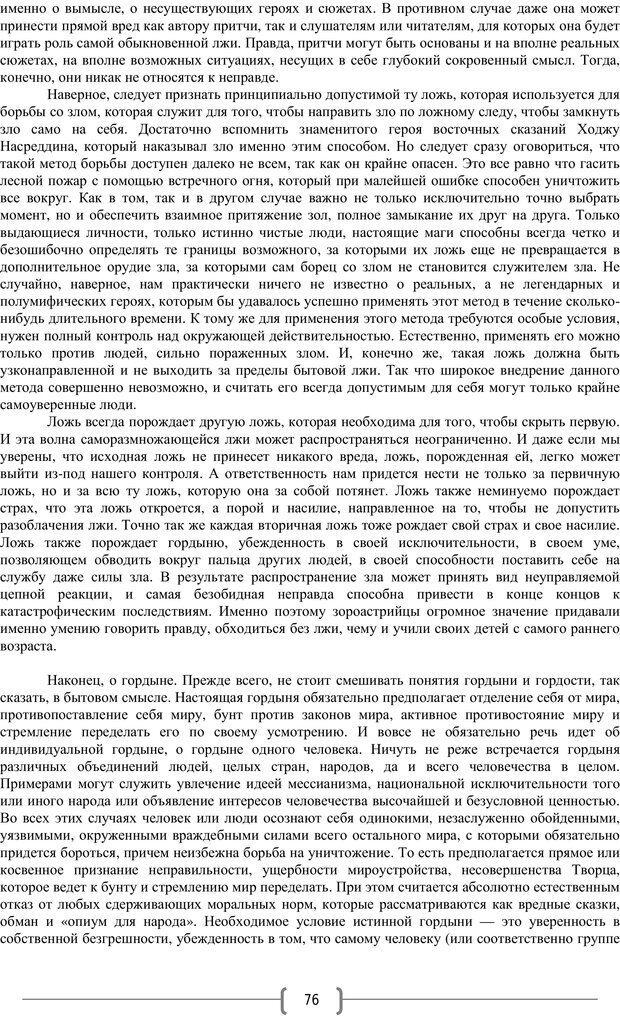 PDF. Добро и зло  - выбор длинною в жизнь. Новиков Ю. В. Страница 75. Читать онлайн
