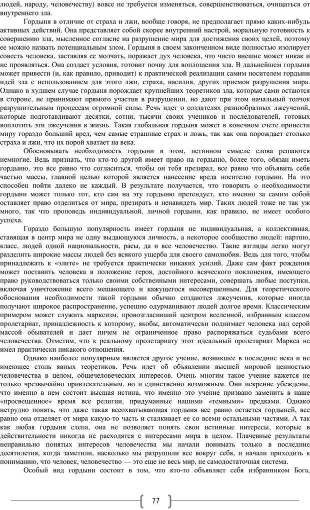 PDF. Добро и зло  - выбор длинною в жизнь. Новиков Ю. В. Страница 76. Читать онлайн