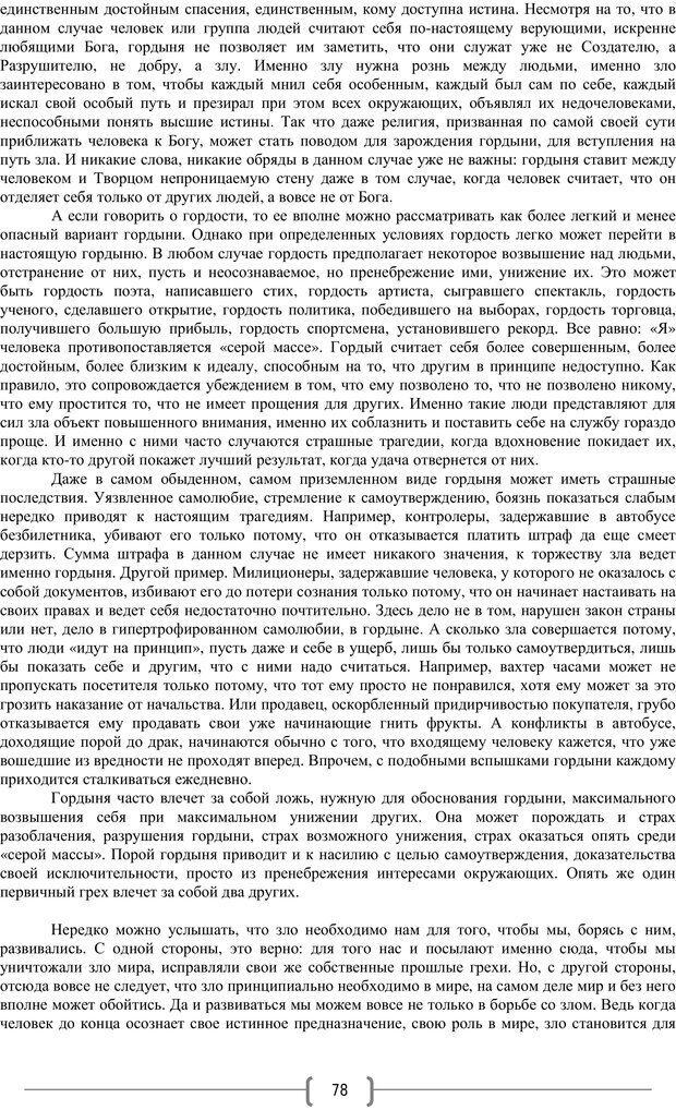 PDF. Добро и зло  - выбор длинною в жизнь. Новиков Ю. В. Страница 77. Читать онлайн