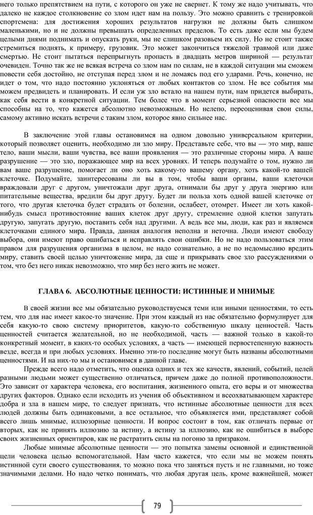 PDF. Добро и зло  - выбор длинною в жизнь. Новиков Ю. В. Страница 78. Читать онлайн