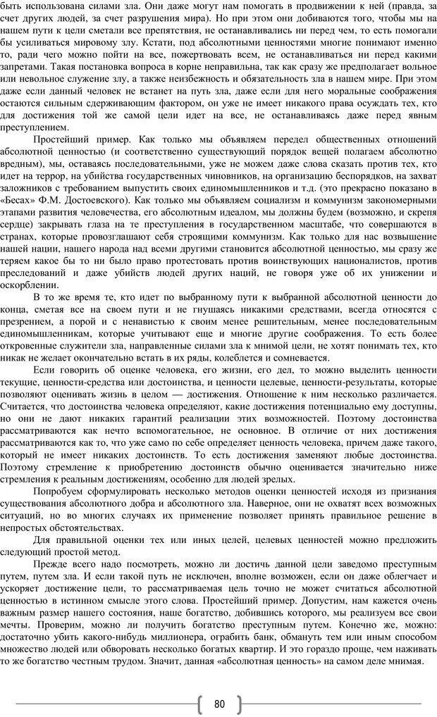 PDF. Добро и зло  - выбор длинною в жизнь. Новиков Ю. В. Страница 79. Читать онлайн