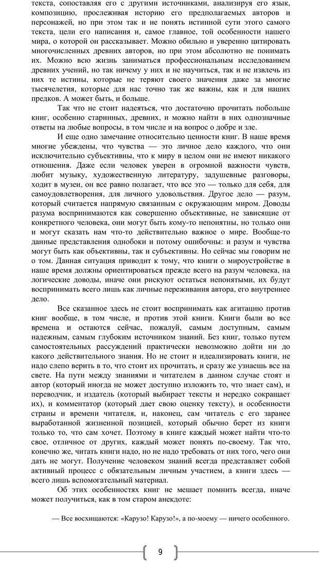 PDF. Добро и зло  - выбор длинною в жизнь. Новиков Ю. В. Страница 8. Читать онлайн