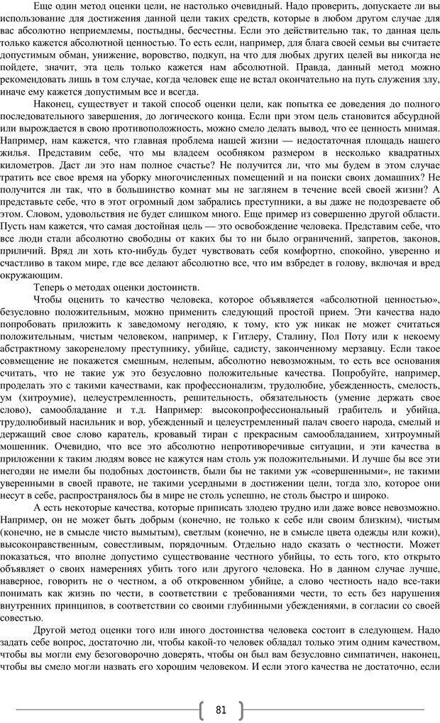 PDF. Добро и зло  - выбор длинною в жизнь. Новиков Ю. В. Страница 80. Читать онлайн