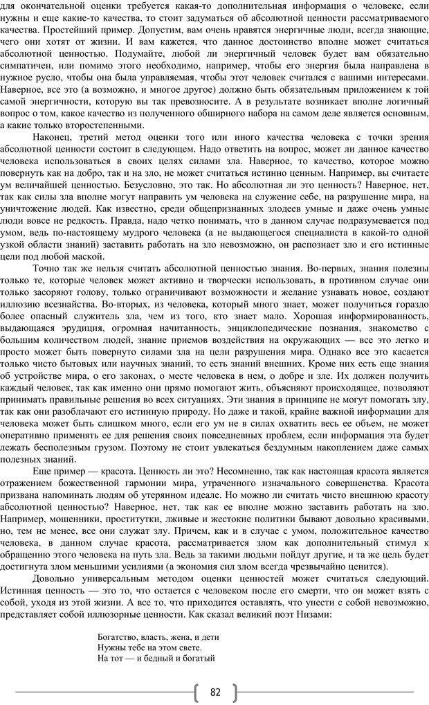 PDF. Добро и зло  - выбор длинною в жизнь. Новиков Ю. В. Страница 81. Читать онлайн