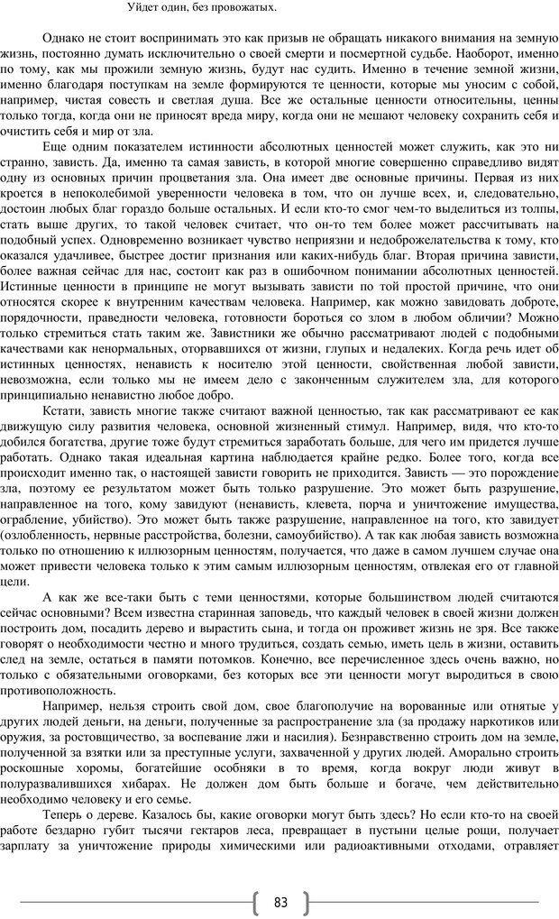 PDF. Добро и зло  - выбор длинною в жизнь. Новиков Ю. В. Страница 82. Читать онлайн