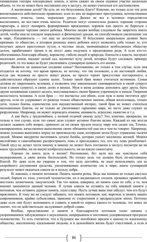 PDF. Добро и зло  - выбор длинною в жизнь. Новиков Ю. В. Страница 83. Читать онлайн