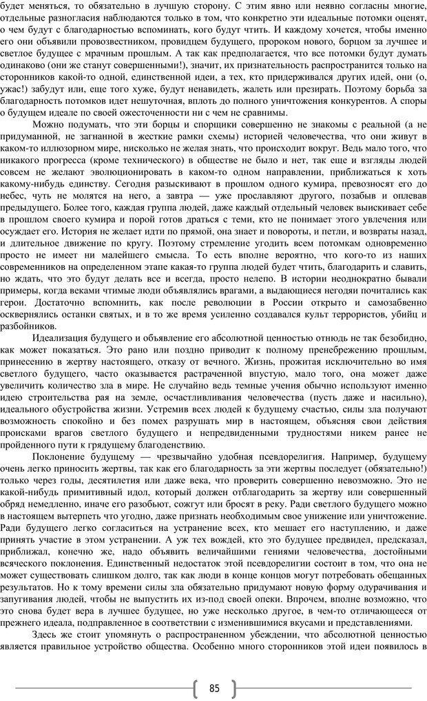 PDF. Добро и зло  - выбор длинною в жизнь. Новиков Ю. В. Страница 84. Читать онлайн