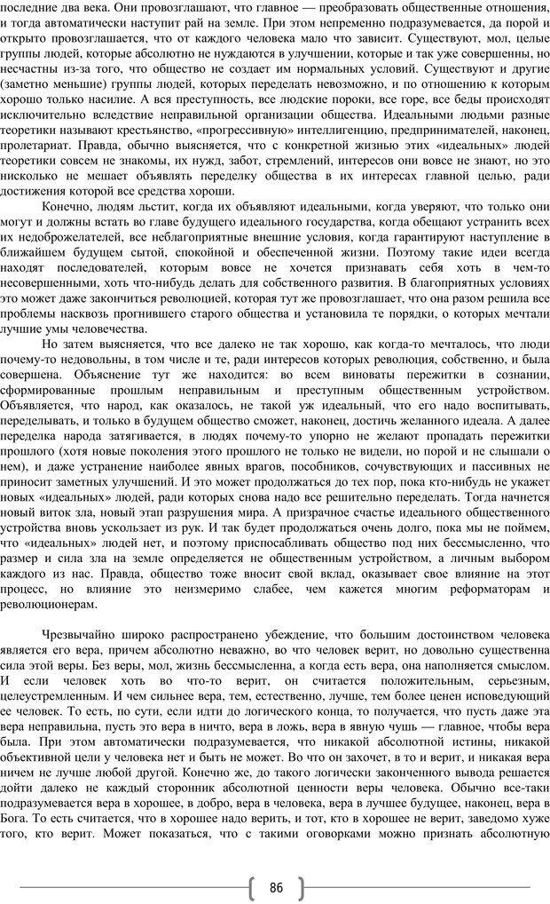 PDF. Добро и зло  - выбор длинною в жизнь. Новиков Ю. В. Страница 85. Читать онлайн
