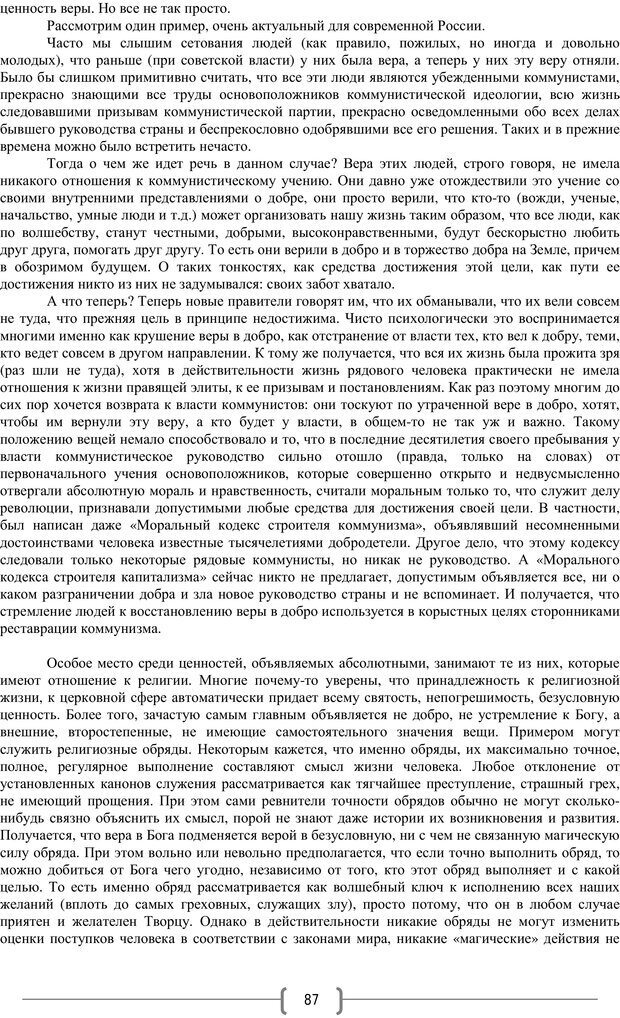 PDF. Добро и зло  - выбор длинною в жизнь. Новиков Ю. В. Страница 86. Читать онлайн