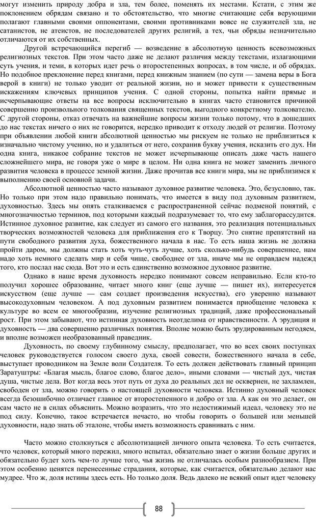PDF. Добро и зло  - выбор длинною в жизнь. Новиков Ю. В. Страница 87. Читать онлайн