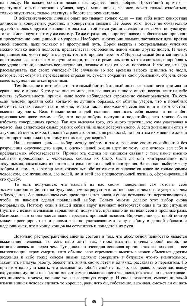 PDF. Добро и зло  - выбор длинною в жизнь. Новиков Ю. В. Страница 88. Читать онлайн