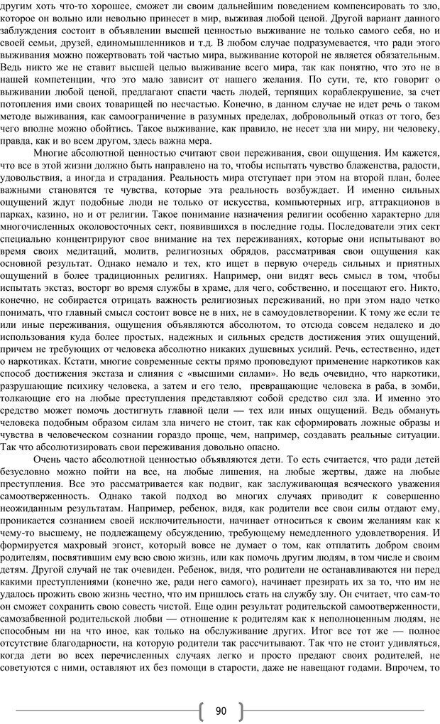 PDF. Добро и зло  - выбор длинною в жизнь. Новиков Ю. В. Страница 89. Читать онлайн